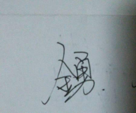 金勇的名字怎么写好看图片