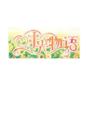 ps欧式中文字体
