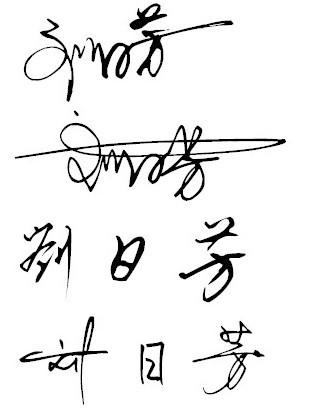 找免费艺术字签名网站,帮我设计一下我的名字,多种字体.图片