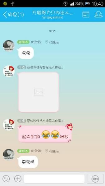 怎么看qq好友排名_手机上怎么看被删好友的qq聊天记录