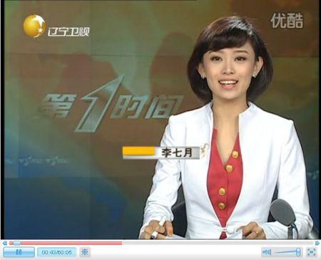辽宁卫视第一时间这个漂亮女主持人叫什么啊?