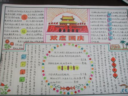手抄报资料,庆国六十周年的图片