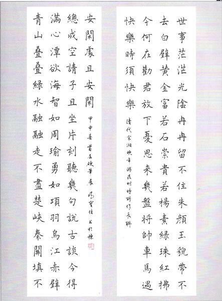 楷书书法作品欣赏 登鹳雀楼简体图片