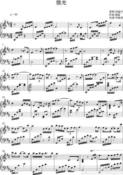 华晨宇微光钢琴伴奏谱在哪?图片