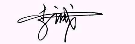 请问李诚个性签名怎么签图片