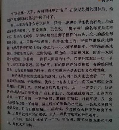 暑假生活作文_关于结束暑假生活的一篇作文,三百字五十左右.