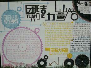 庆国庆手抄报,写英雄人物事迹或军民团结互助.a4的纸.图片