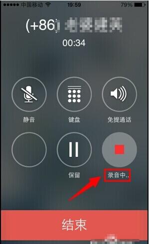 苹果手机接听电话时要打开录音怎么开图片
