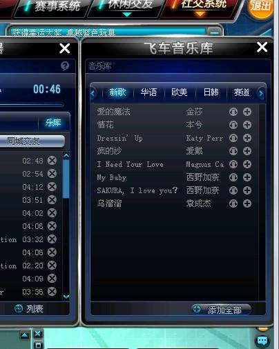 删除mp3桌面的一张图片_qq飞车赛道的歌曲删掉了怎么还有