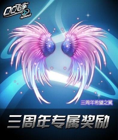 qq飞车暮光之城羽翼是什么图片