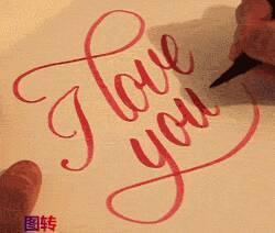 love you练笔字怎么写图片
