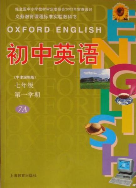 哪里有深圳牛津版七年级英语上册课本卖?图片