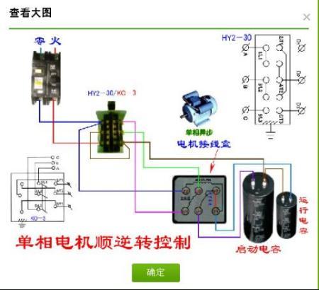 单相电机接线图 单相电机正反转接线图 单相电机接线图实物图 单相电