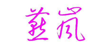 1)【燕岚】字钟齐流江硬笔草体写法.图片