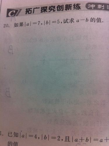 七年级数学有理数加减法