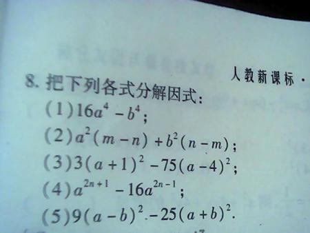 八年级上册数学因式分解高清图片