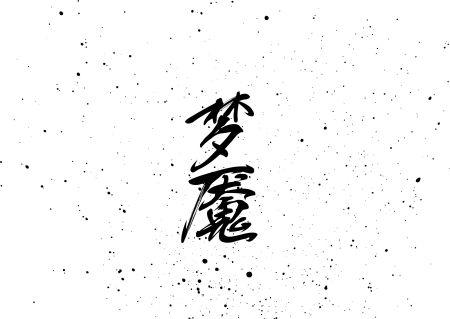 各种书法字体大全名称_求图上毛笔字体名字!