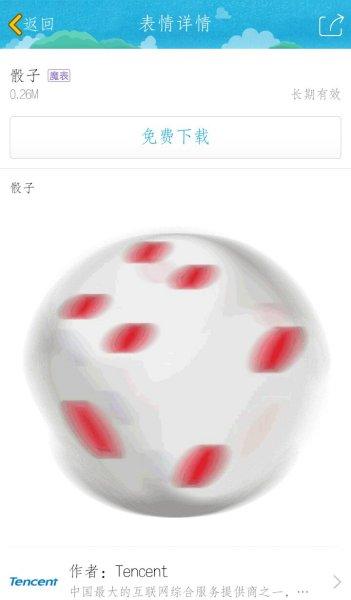 qq表情里的摇骰子怎么玩图片