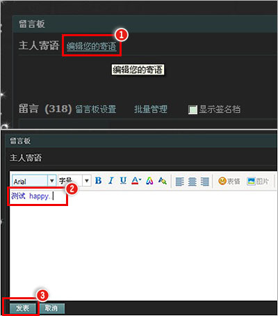 """怎么样删除qq空间留言板""""编辑主人寄语""""的图片?图片"""