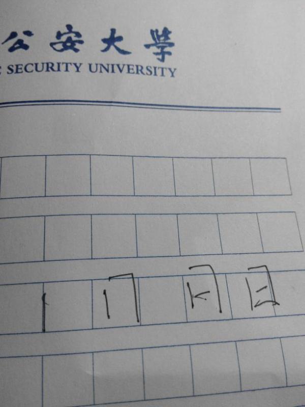 请问日字笔画顺序