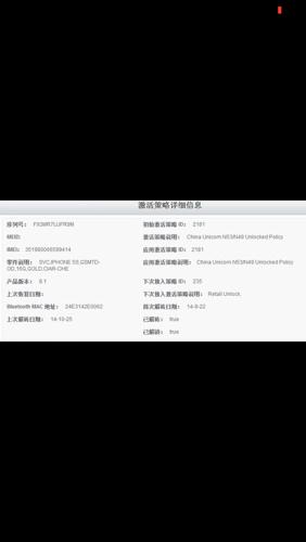 iPhone5sA1530这是什么意思