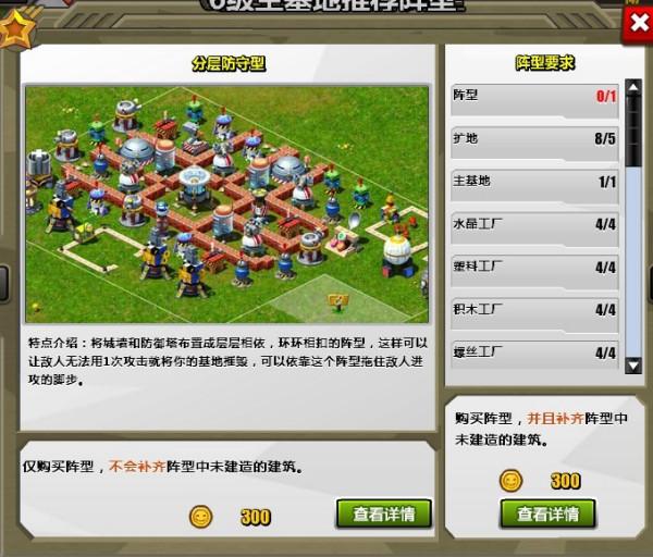 求一个玩具战争14级主基地的实用阵型图片