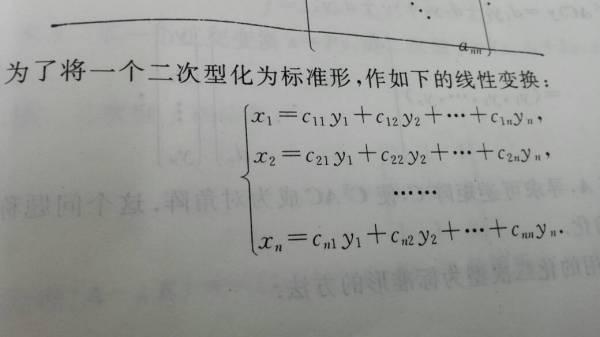 线性代数 这个变换什么意思 c y是干嘛