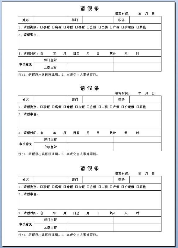 请假条格式表格_学生请假条格式范文大学生请假条模板doc格式