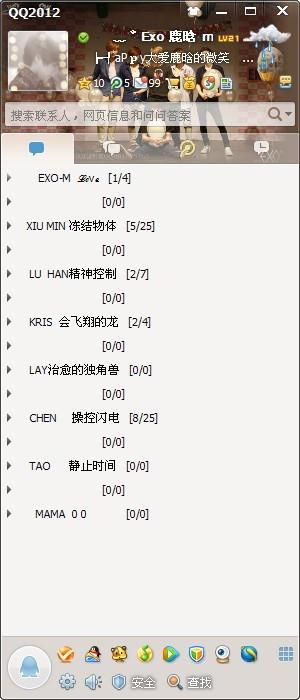 关于fx的exo的qq分组的网名图片