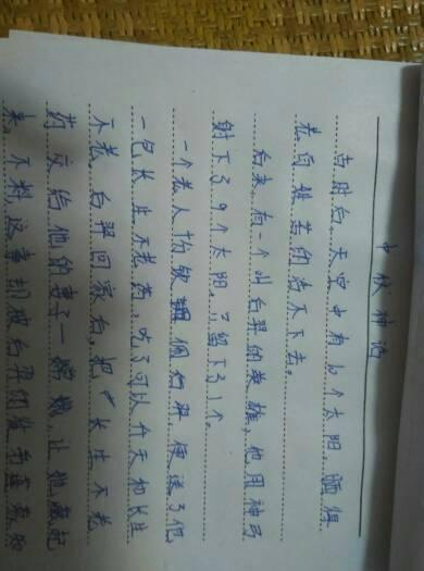 中秋节的来历300字日记前一天晚上