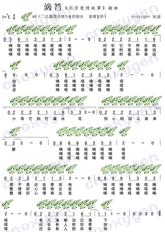 12孔陶笛曲谱,是图形的,黑丝表示按住 白色表示不按,这样学习容