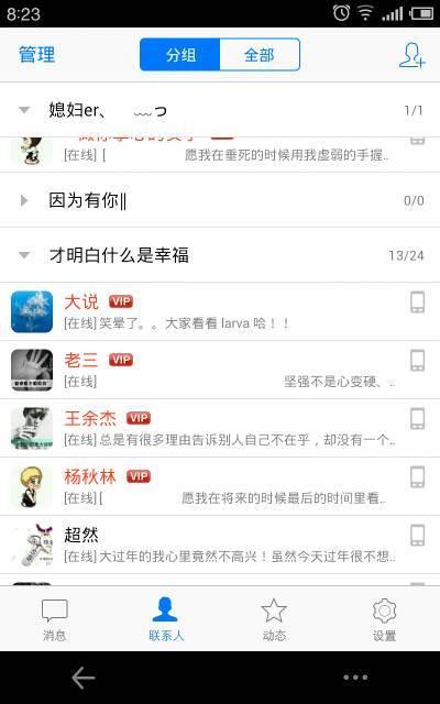 最新版的手机qq 备注修改和分组.图片