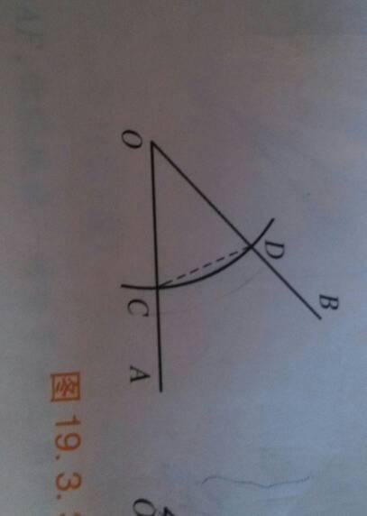 问一下,如果用圆规和直尺画一个和这个一模一样的的角AOB,怎么