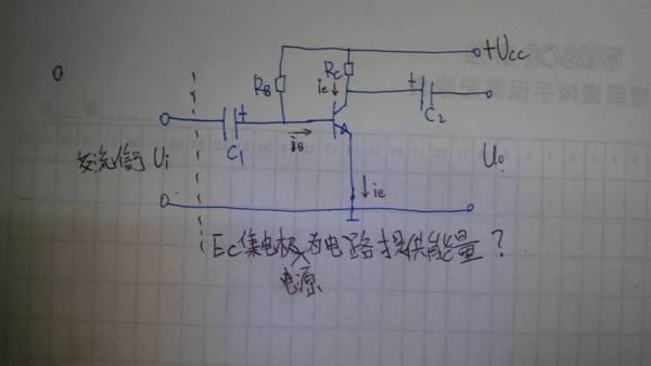 Ui的交流信号怎么放大成U0的 解释下放大过程和电流的流动方向图片