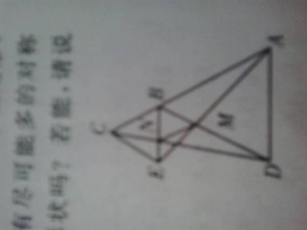 ,是由两个等边三角形组成的图形,它是轴对称图形吗 如果不是,