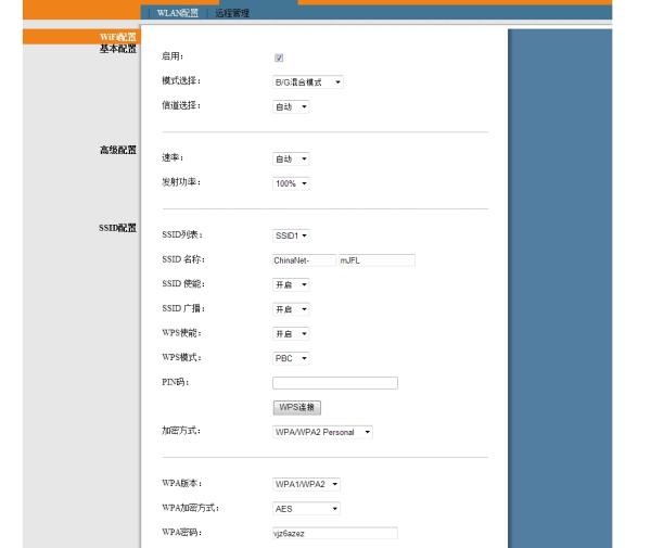 中国电信天翼宽带无线路由器wifi设置图片