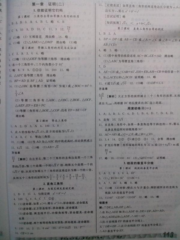 数学北师大九年级上册全品作业本答案