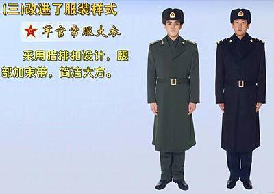 07式空军大衣士官和军官有什么不同图片