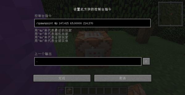 我的世界怎么用命令方块设置重生点图片