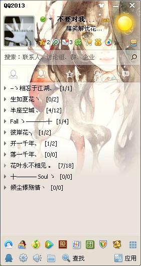 2016qq分组名称唯美,美女爱爱动态图