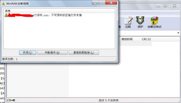文件都是这样……普通ipad上的izip都能解压开的文件,电脑上高清图片