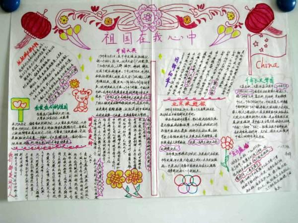 五年级下册品德手抄报 锦绣中华在我心中 的手抄报内容图片