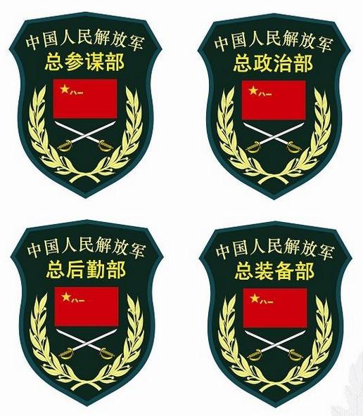 为什么解放军07常服上挂的臂章 ,那些四总部的臂章有的上面有小红