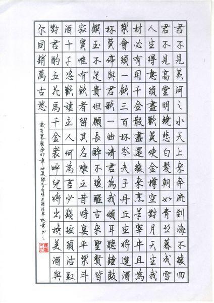 我要参加硬笔书法比赛.要求写一首诗,竖着,从右往左写,写在这张图片