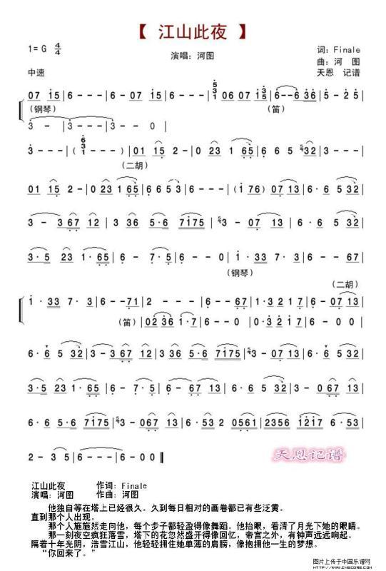 江山此夜 钢琴谱图片