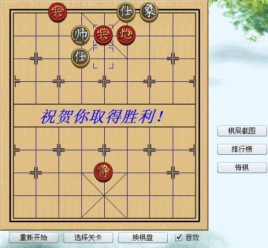 4399小游戏中国象棋残局81关求解图片