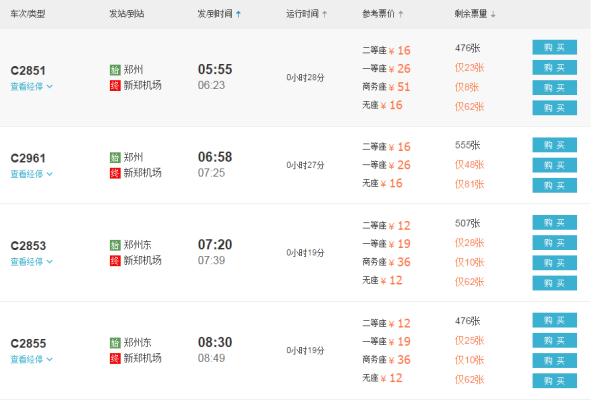 飞机登机时间表-到新郑机场城铁时刻表