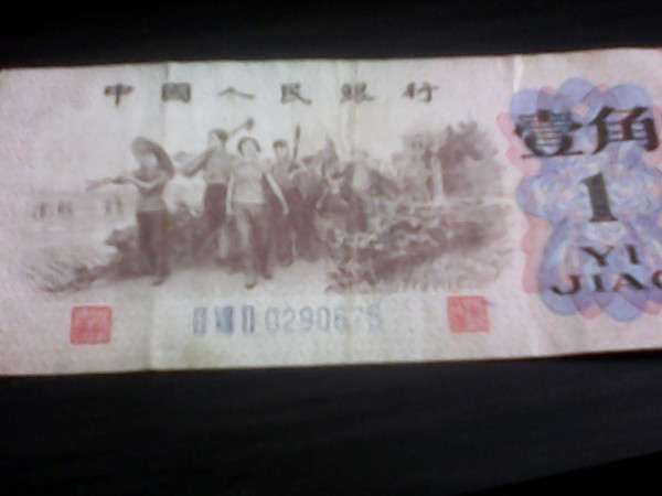 1962年的一角纸币值多少钱 急急急 高清图片