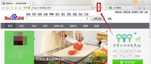 360浏览器兼容模式怎么改成极速模式?