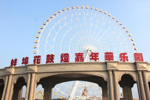 花鼓灯嘉年华位于蚌埠市陶山西麓.   园区由摩天轮城市广高清图片